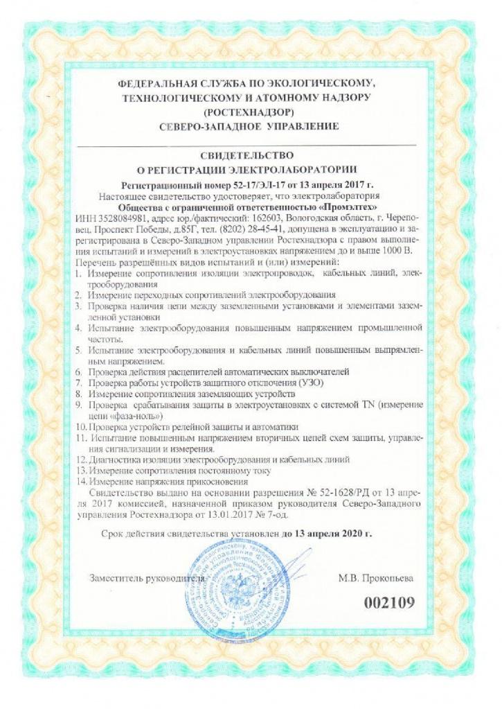 Сертификат электротехнической лаборатории